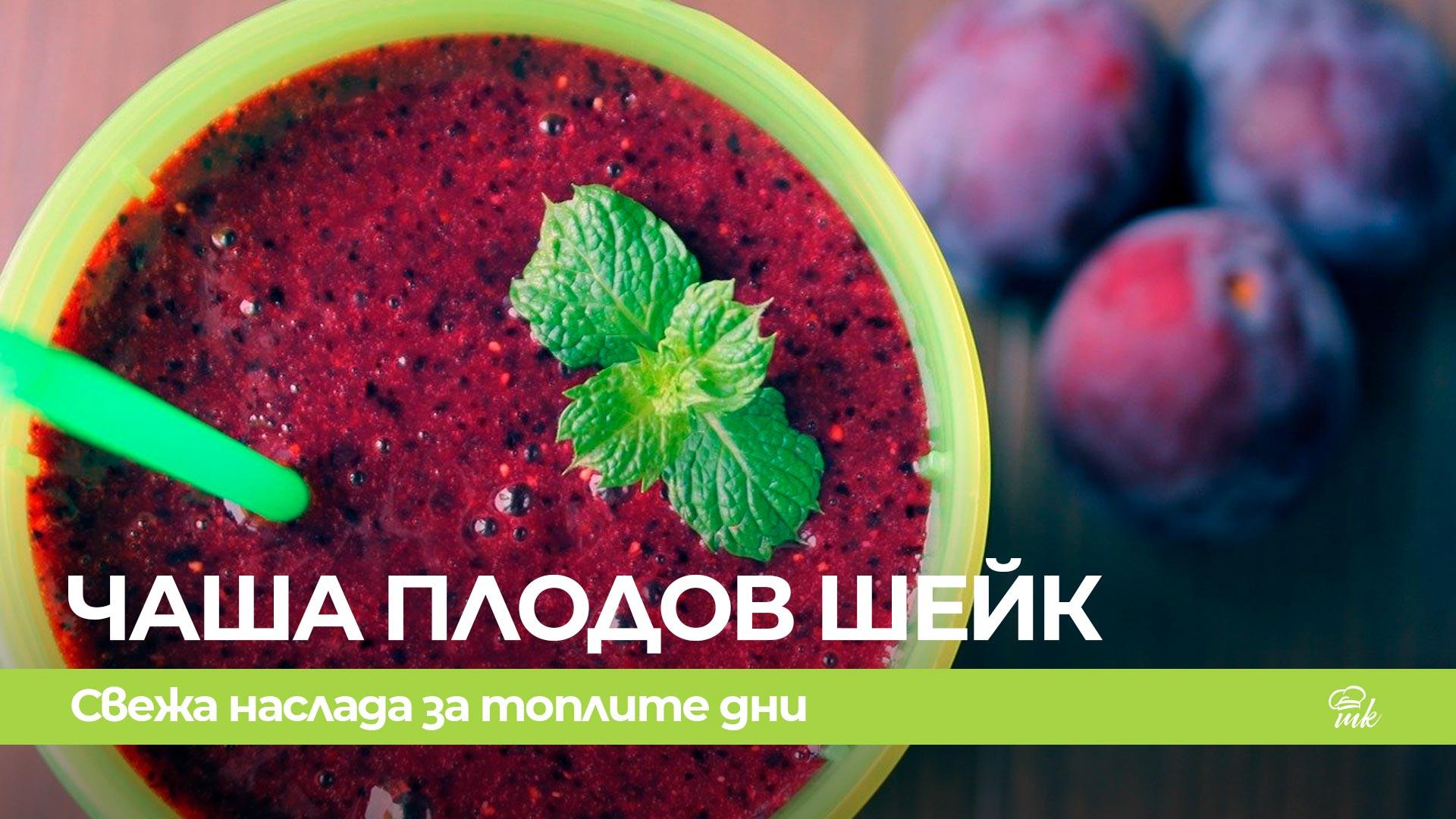Чаша плодов шейк