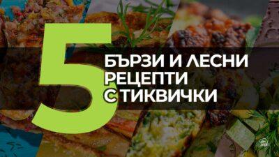 5 рецепти с тиквички