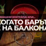 Домашни коктейли