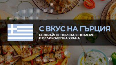 Гръцка седмица в Mate Kitchen