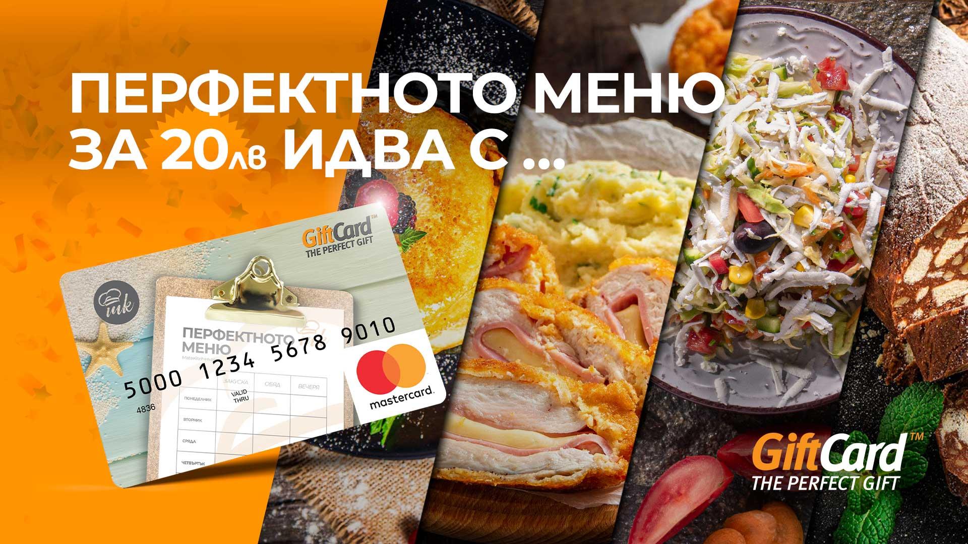 Рекламен банер за игра на GiftCard и Mate Kitchen