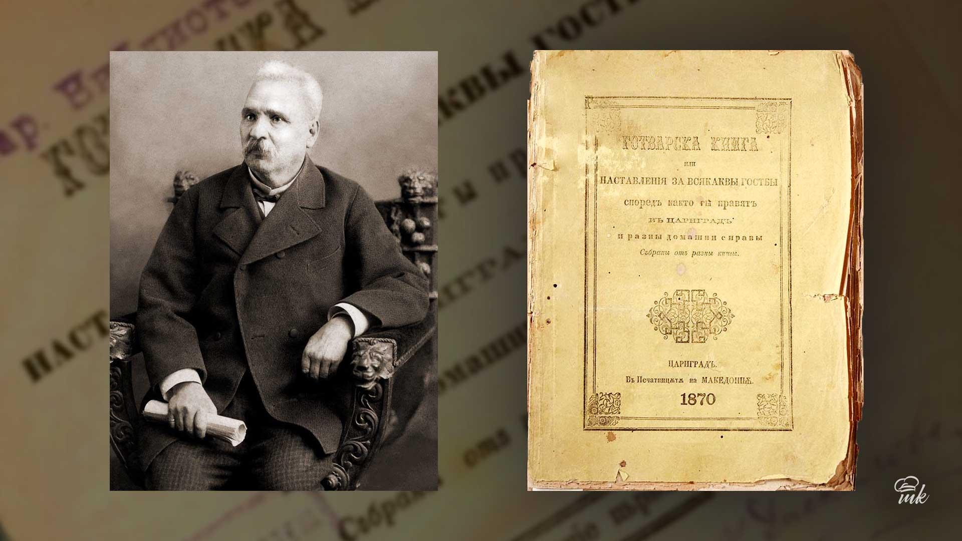 Корицата на първата готварска книга на български език и снимка на автора Петко Славейков