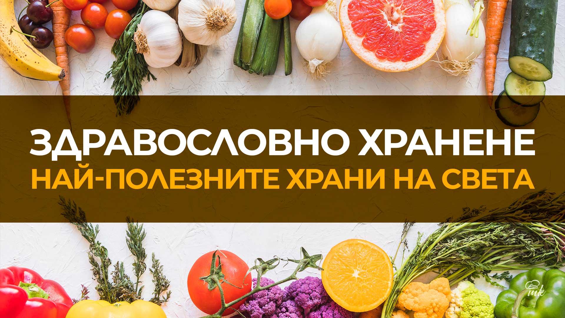 Рекламно изображение за публикация за здравословно хранене