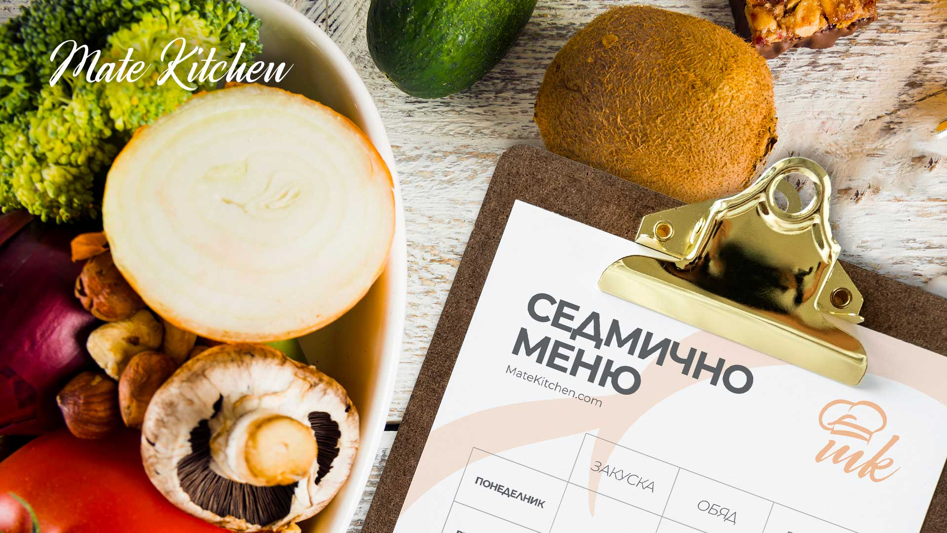 Бланка за седмично меню от Mate Kitchen на фона на плодове и зеленчуци