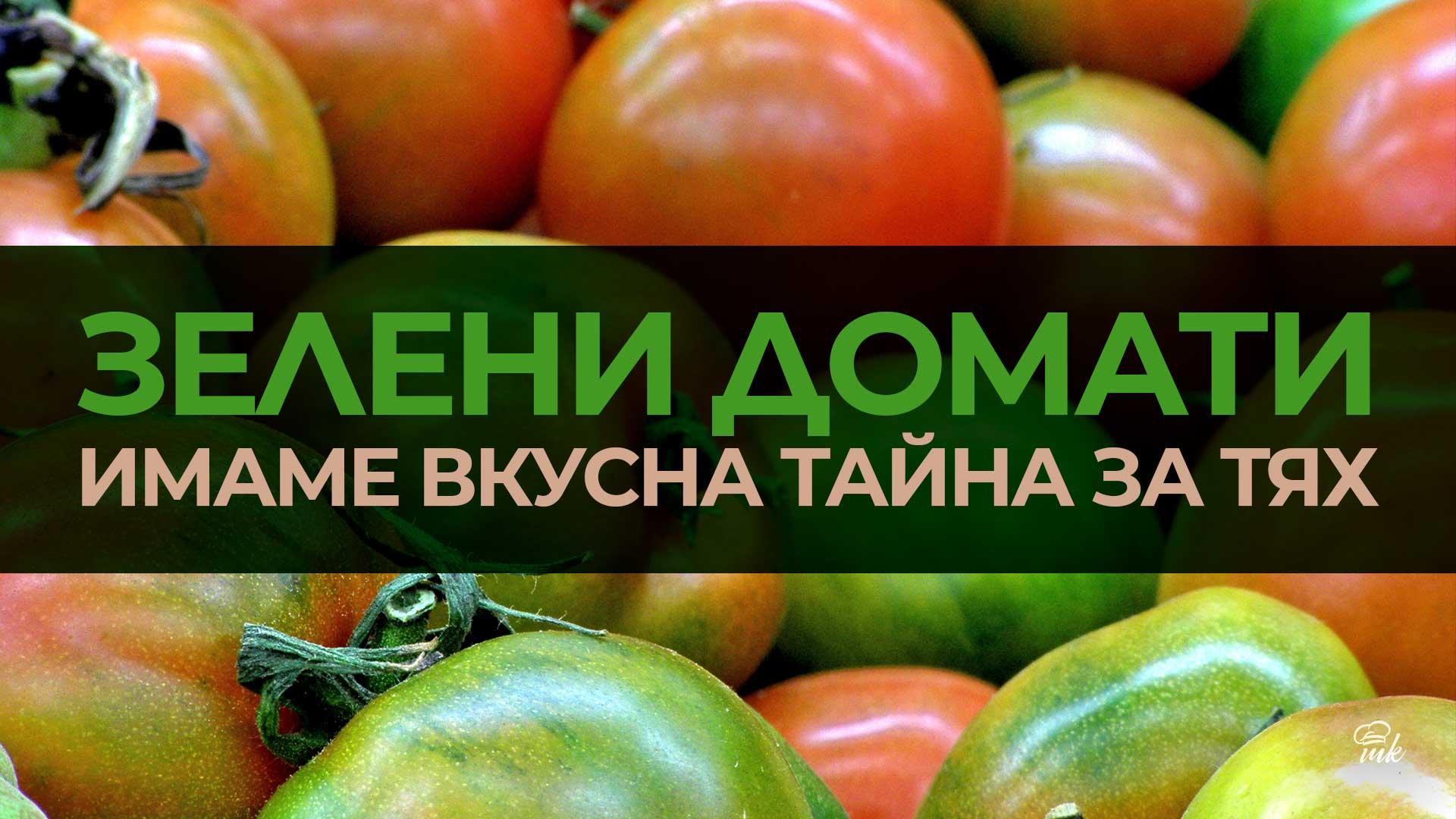 Рекламно изображение за публикация за зелените домати