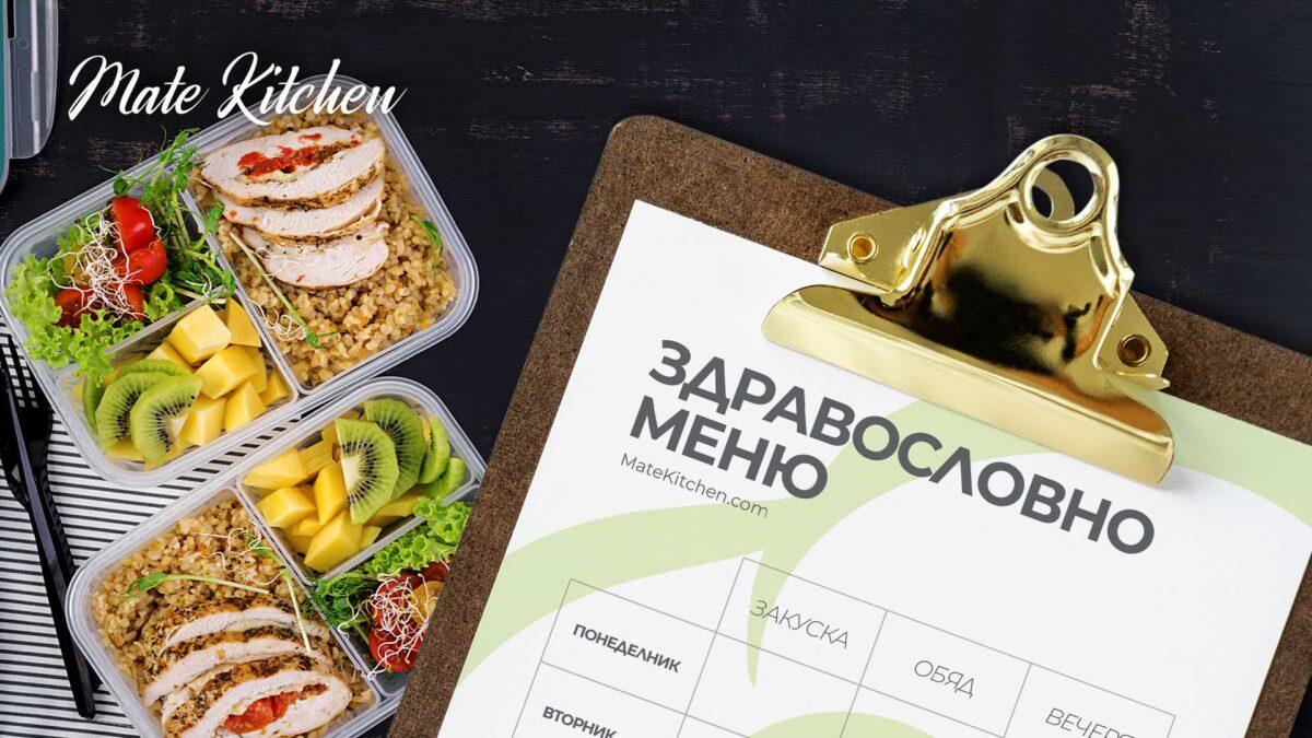 Бланка за седмично меню на фона на здравословен обяд