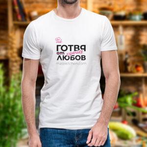 """Бяла мъжка тениска Mate Kitchen с щампа """"Готвя срешу любов"""""""