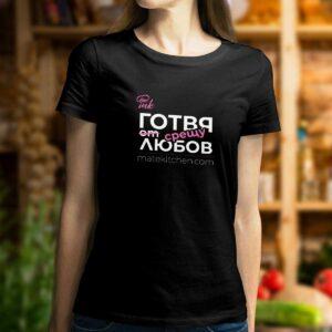 """Черна дамска тениска Mate Kitchen с щампа """"Готвя срешу любов"""""""