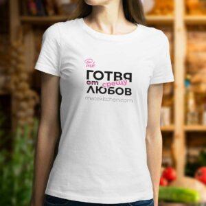 """Бяла дамска тениска Mate Kitchen с щампа """"Готвя срешу любов"""""""