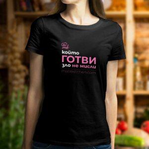 """Черна дамска тениска """" Който готви, зло не мисли"""""""