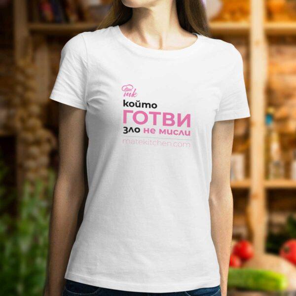 """Бяла дамска тениска """" Който готви, зло не мисли"""""""