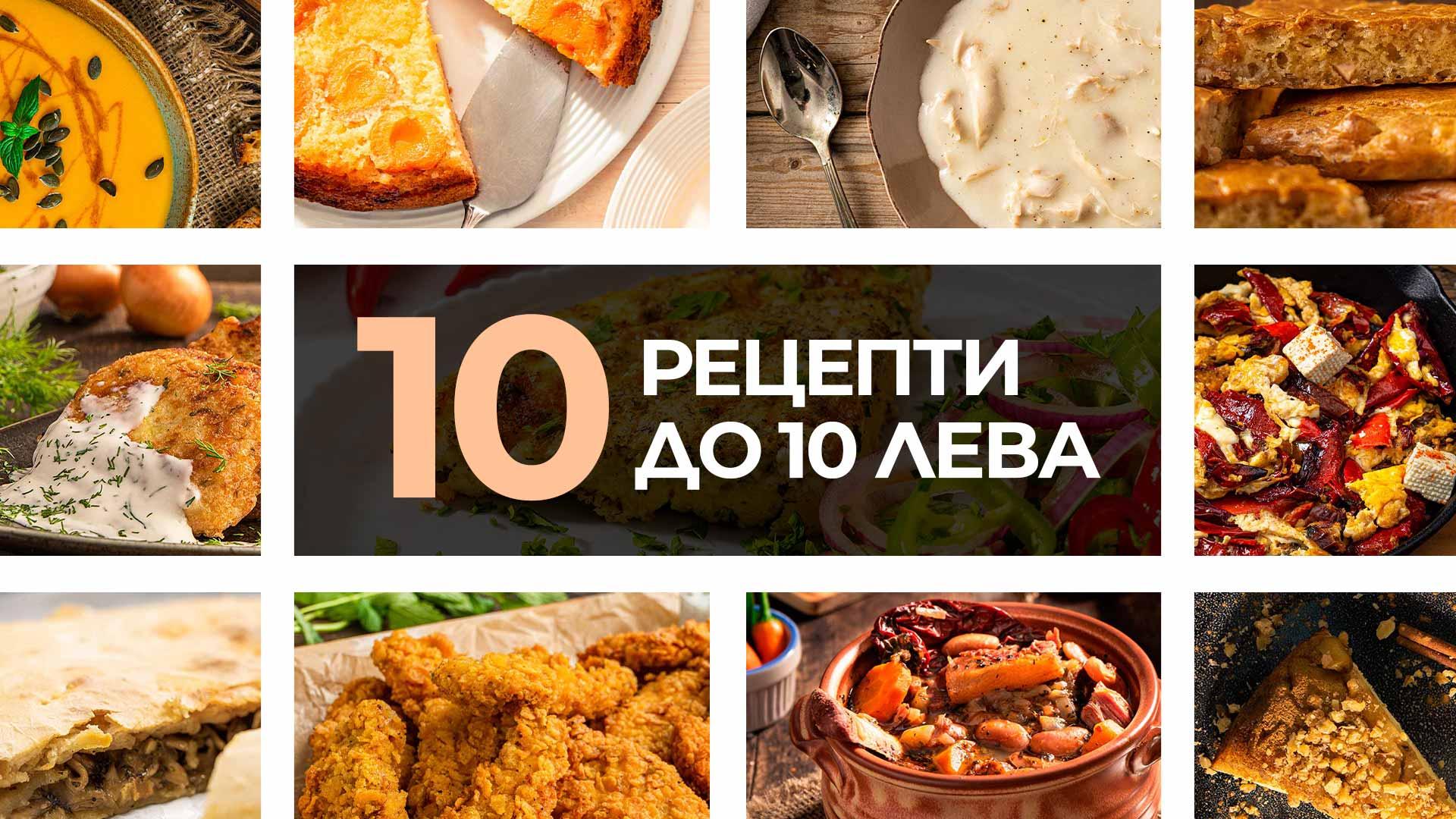Колаж от 10 вкусни рецепти за по-малко от 10 лева всяка