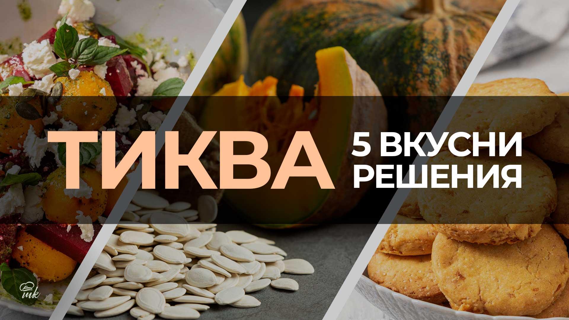Рекламно изображение за публикация за рецепти с тиква