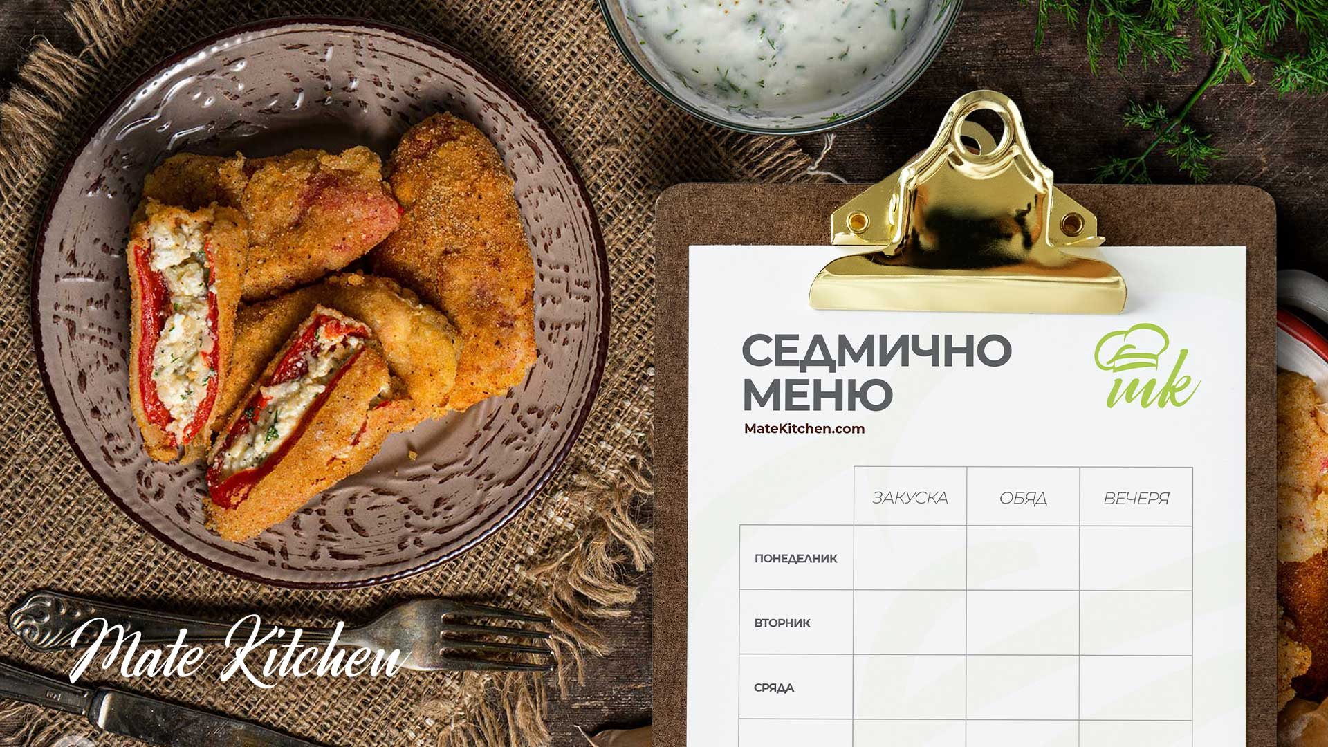 Бланка за седмично меню от Mate Kitchen на фона на чушки бюрек в порцеланова чиния