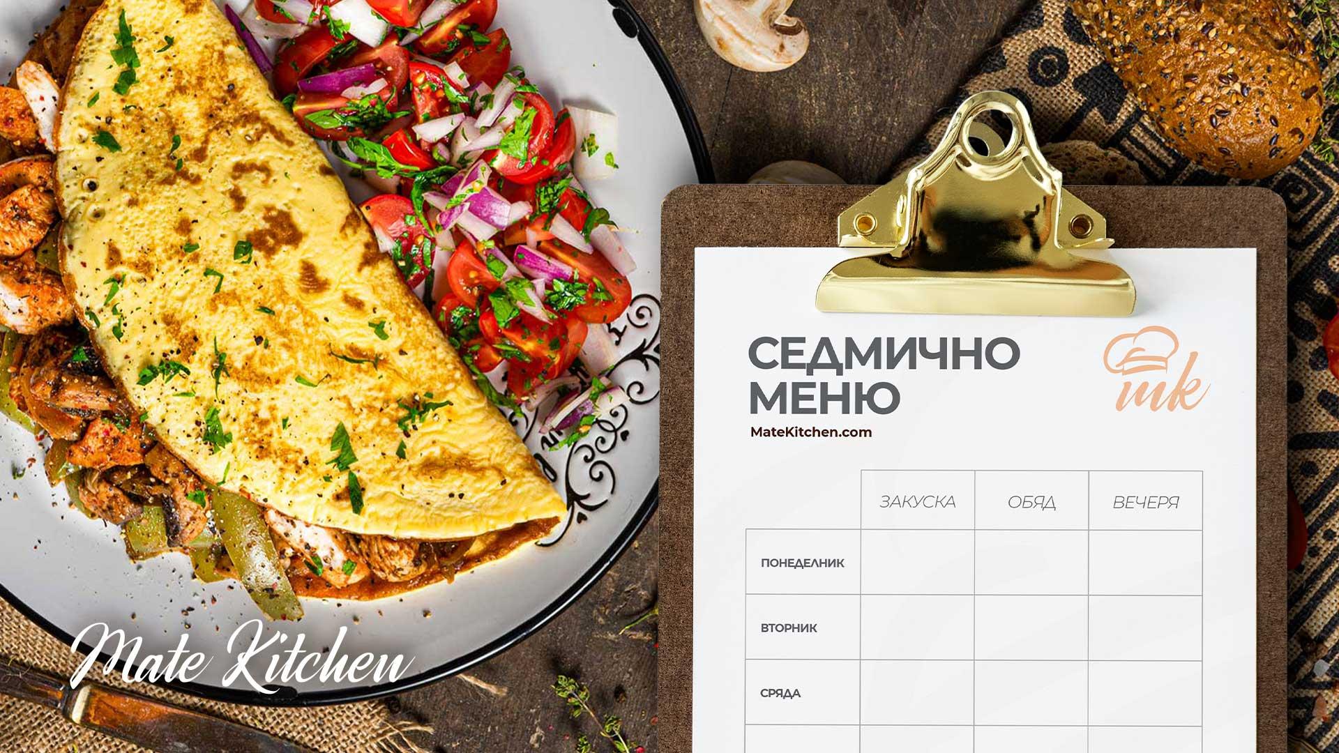 Бланка за седмично меню от Mate Kitchen на фона на пилешка кавърма в омлет