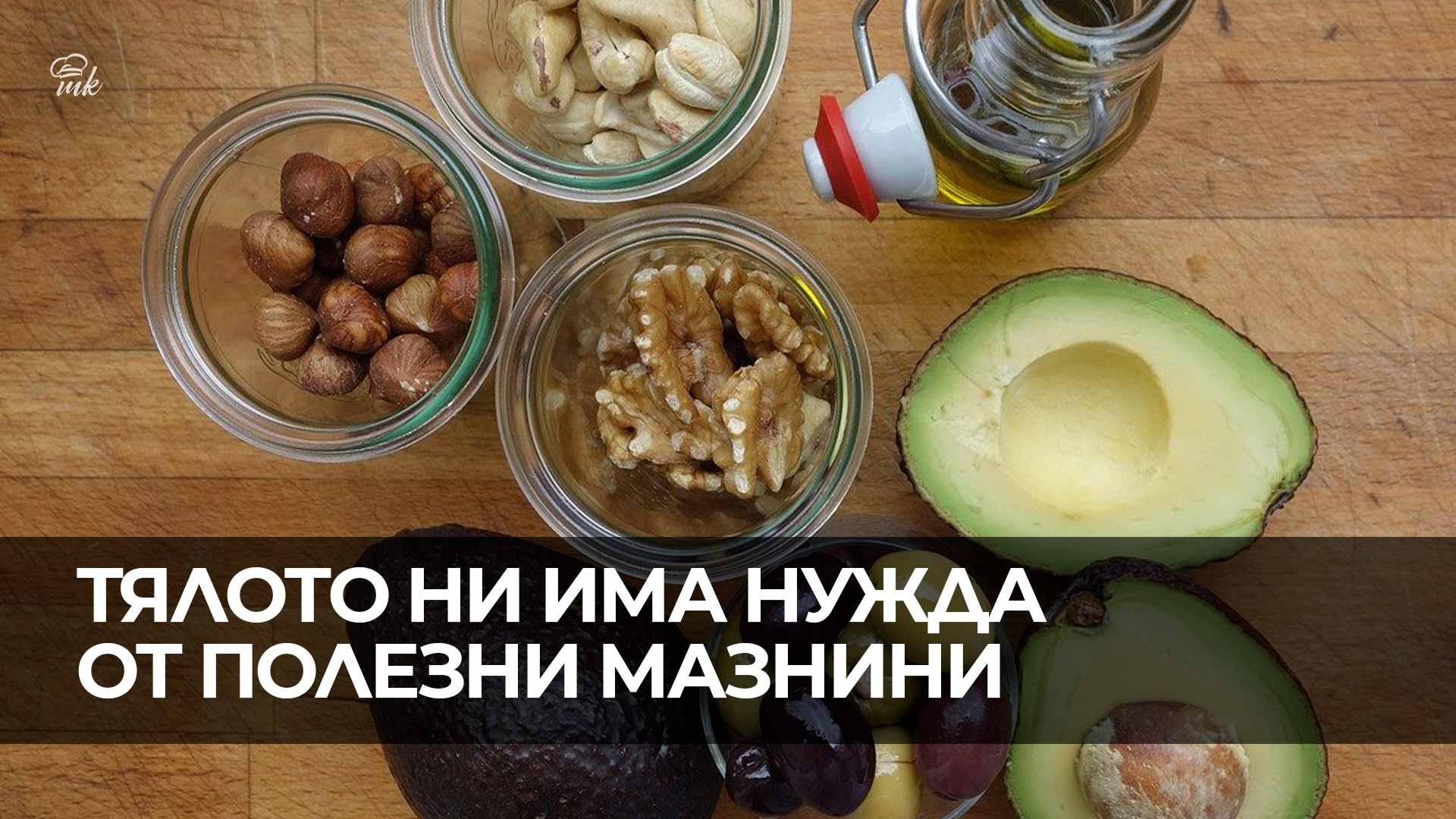 Рекламно изображение за публикация за полезните за тялото мазнини